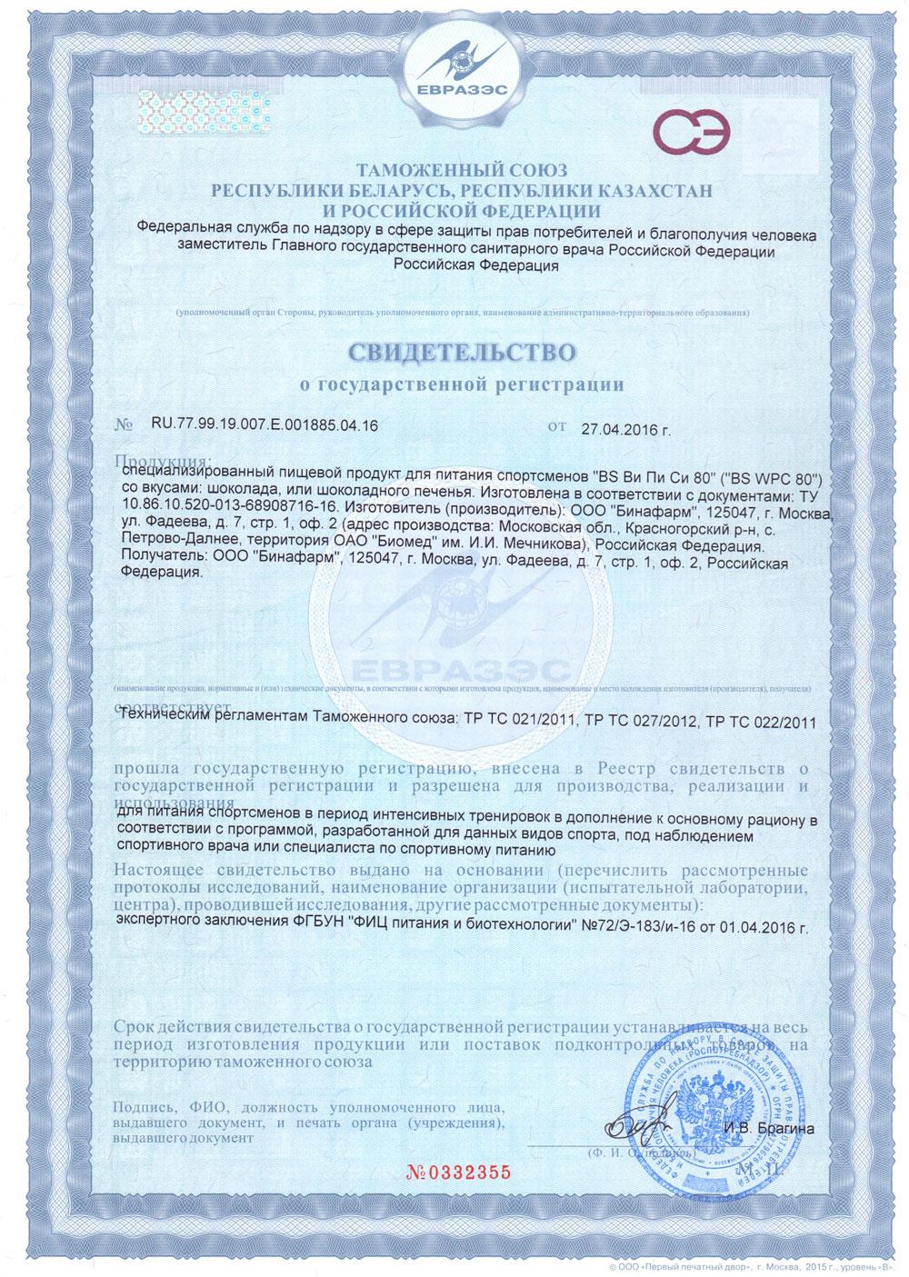Сертификат ВПС-80