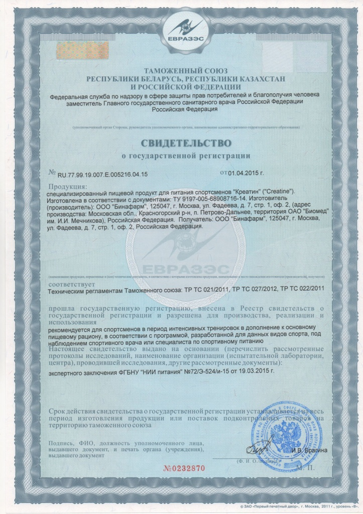 Сертификат Креатин