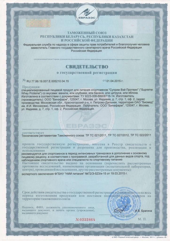 Сертификат Суприм Протеин