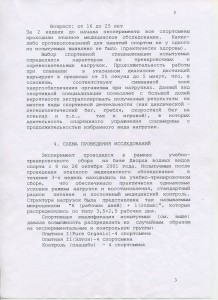 вниифк-04