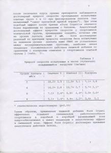 вниифк-08