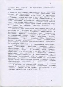 вниифк-09
